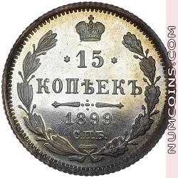 15 копеек 1899 АГ