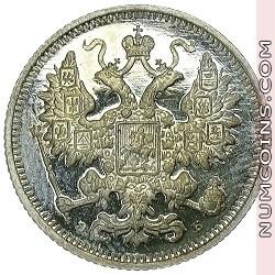 15 копеек 1899 ЭБ
