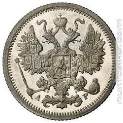 15 копеек 1901 АР