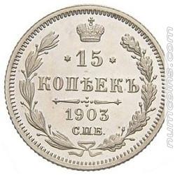 15 копеек 1903