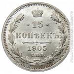 15 копеек 1905