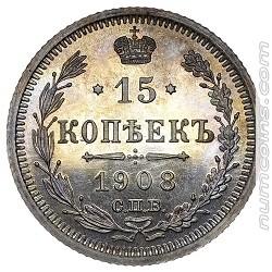 15 копеек 1908