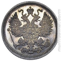 15 копеек 1911