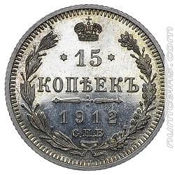 15 копеек 1912 ЭБ