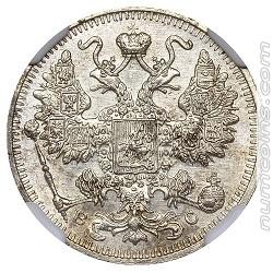 15 копеек 1912 ВС