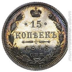 15 копеек 1913 ЭБ