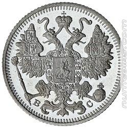 15 копеек 1913 ВС