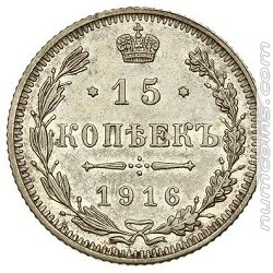 15 копеек 1916 Осака
