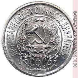15 копеек 1923