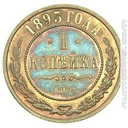 1 копейка 1895