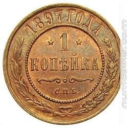 1 копейка 1897