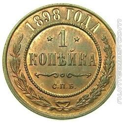 1 копейка 1898