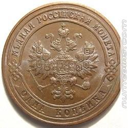 1 копейка 1900