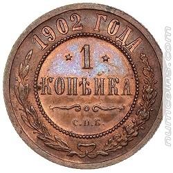 1 копейка 1902