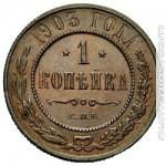 1 копейка 1903