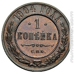 1 копейка 1904