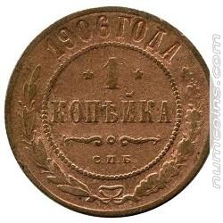 1 копейка 1906