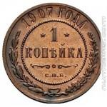 1 копейка 1907