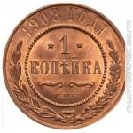 1 копейка 1908