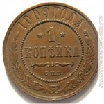 1 копейка 1909