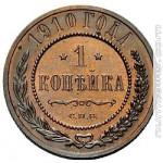 1 копейка 1910