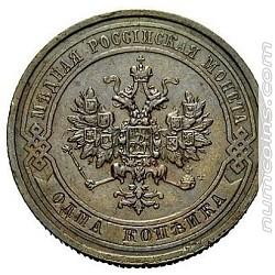 1 копейка 1912