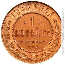 1 копейка 1913