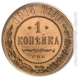 1 копейка 1914