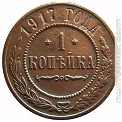 1 копейка 1917