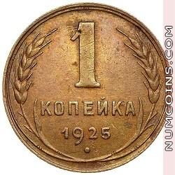 1 копейки 1925