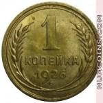 1 копейка 1926