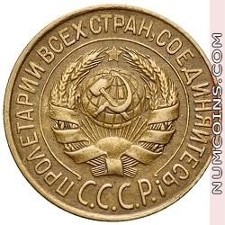 1 копейка 1928