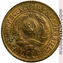 1 копейка 1933