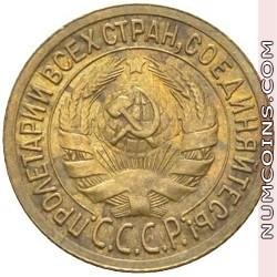 1 копейка 1934