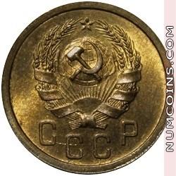 1 копейка 1935 (нового образца)