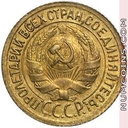 1 копейка 1935 (старого образца)