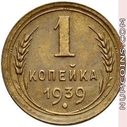 1 копейка 1939