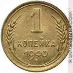 1 копейка 1940