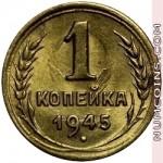 1 копейка 1945