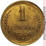1 копейка 1946
