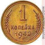1 копейка 1948