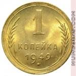 1 копейка 1949