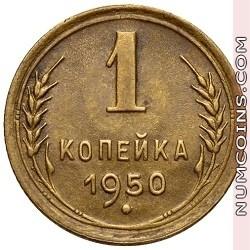 1 копейка 1950
