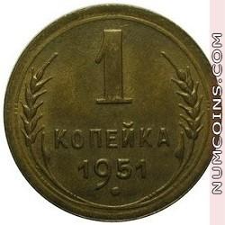 1 копейка 1951