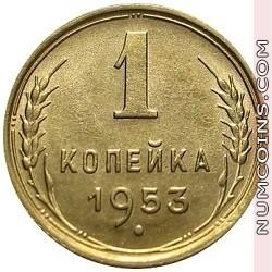 1 копейка 1953