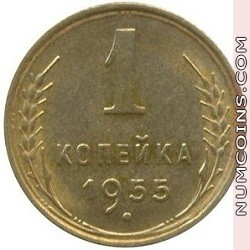 1 копейка 1955