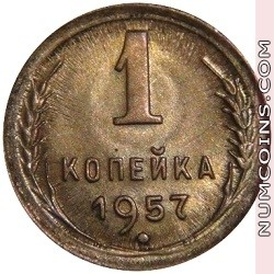 1 копейка 1957