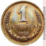 1 копейка 1958