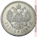 1 рубль 1896 ★