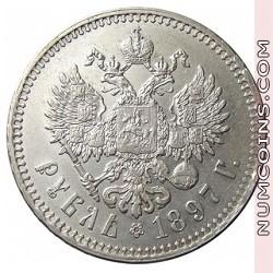1 рубль 1897 ★★